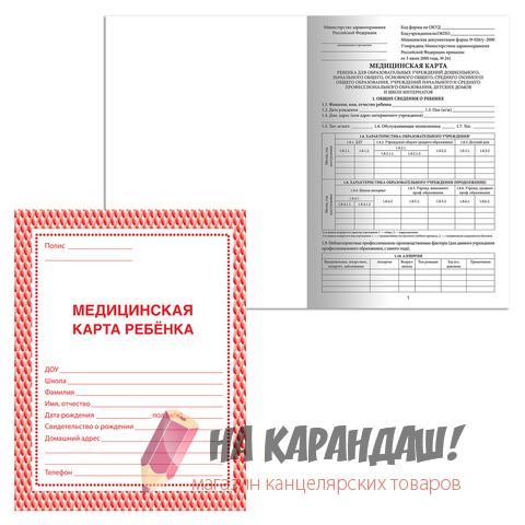 Медицинская карта ребенка A4 Ф.026/у-2000 16 листов красная 130190