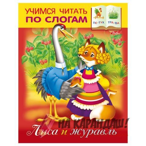 """Книжка-пособие A5 8л Hatber """"Лиса и журавель"""" 12407"""