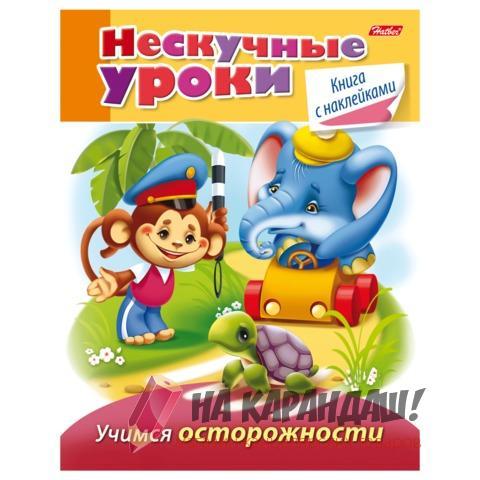 """Книжка-пособие A5 16л Hatber  """"Нескучные уроки"""" 14246"""