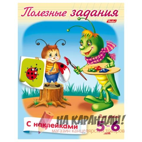 "Книжка-пособие A5 8л Hatber  ""Кузнечик"" 11687"