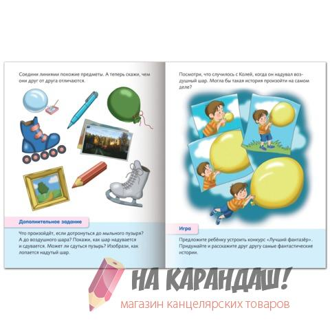 Книжка-пособие A5 8л Hatber 13705