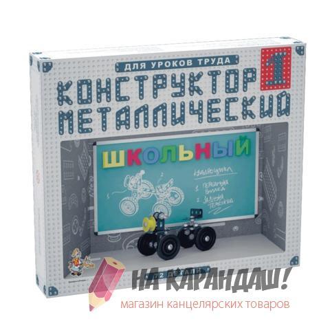 Конструктор металлический Школьный №1 72 элемента 02049