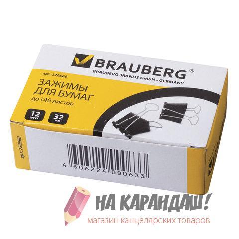 Биндер 32мм Brauberg 220560