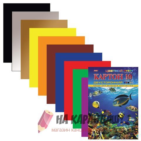 Набор цветного картона А4 10цв 10л мел н/скл Подводный мир Hatber 04109
