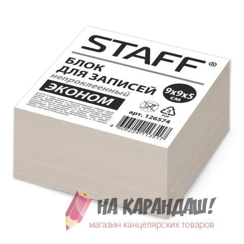 Бумага для заметок бел н/пр 90*90*50мм Staff 126574