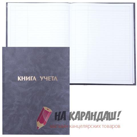 Книга учета А4 Пустограф 96л лин БВ офс Staff 130043