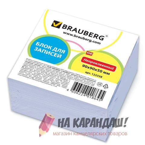 Бумага для заметок бел н/пр 90*90*50мм Brauberg 122338