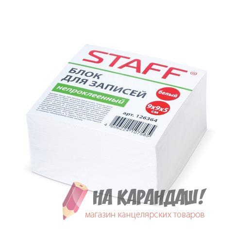 Бумага для заметок бел н/пр 90*90*50мм Staff 126364