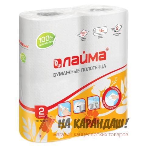 Полотенца бумажные 2рул 2х-слойное Лайма 126906