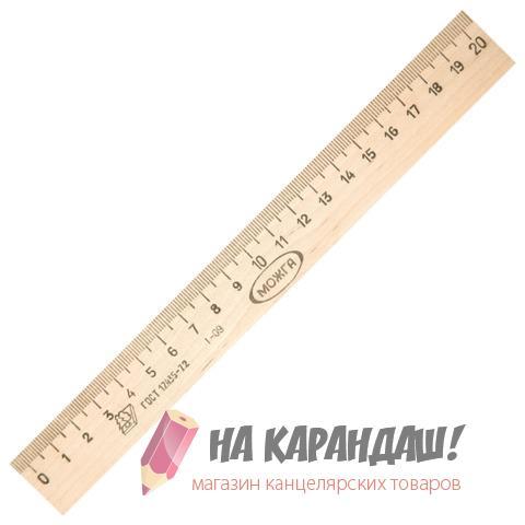 Линейка деревянная 20см ЛП-200 штр-к Можга