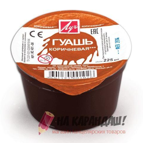 Гуашь 225мл коричневый Луч 8С401-08