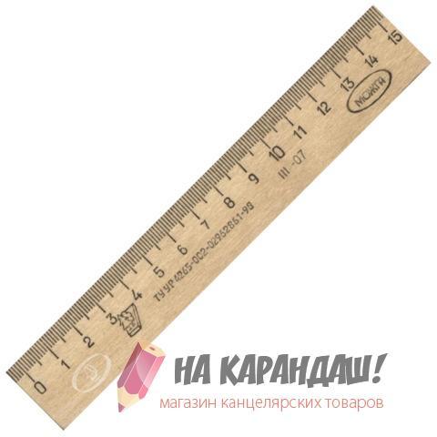 Линейка деревянная 15см ЛП-150 штр-к Можга