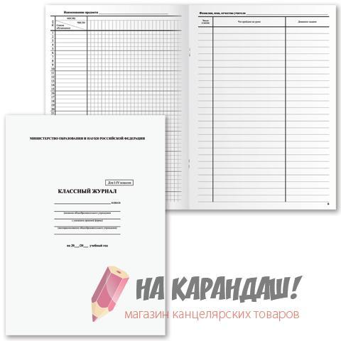 "Журнал д/школы ""Классный журнал"" 1-4кл A4 200*290мм офс 125140"