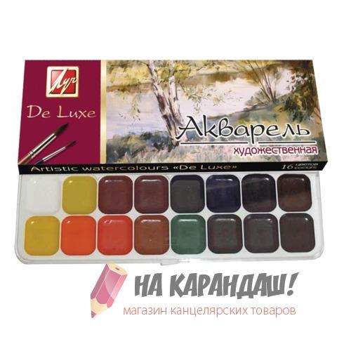 Краски акварельные художественные с использованием гуммиарабика 16 цветов De Luxe 14С1019-08