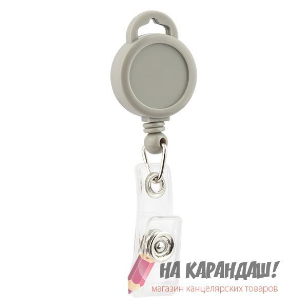 Клип-рулетка для бейджа 4519-03 серая