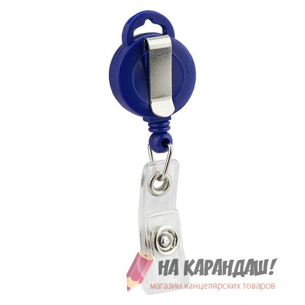 Клип-рулетка для бейджа 4519-02 синяя