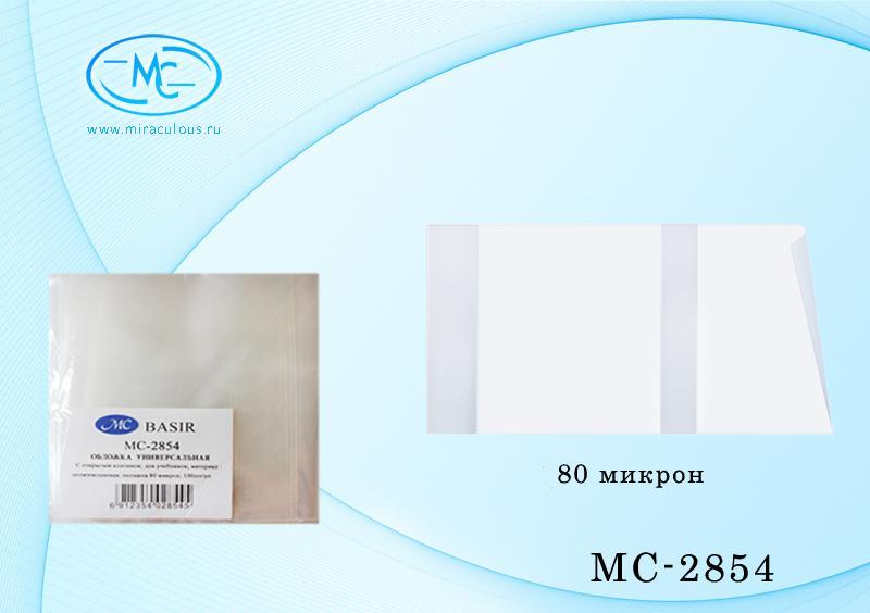 Обложка универсальная 230*445мм 80мк MC-2854