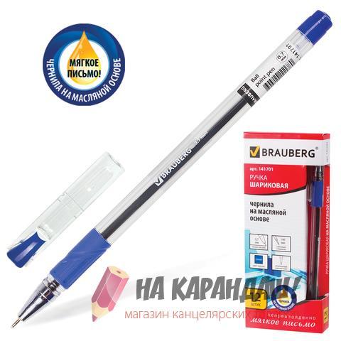 Ручка шарик Brauberg Max-oil 0.7мм р/г син  OLP007 141701