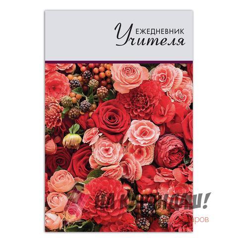 Ежедневник учителя А5 144л Цветы Brauberg 129234
