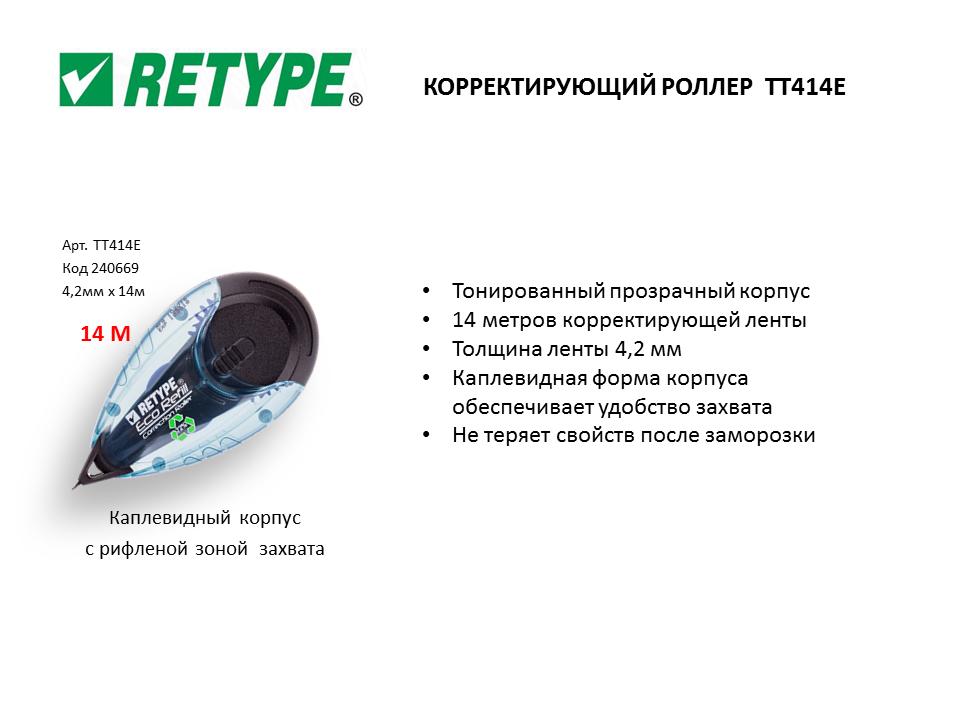 Корректор-лента 4.2мм*14м Retype 240669