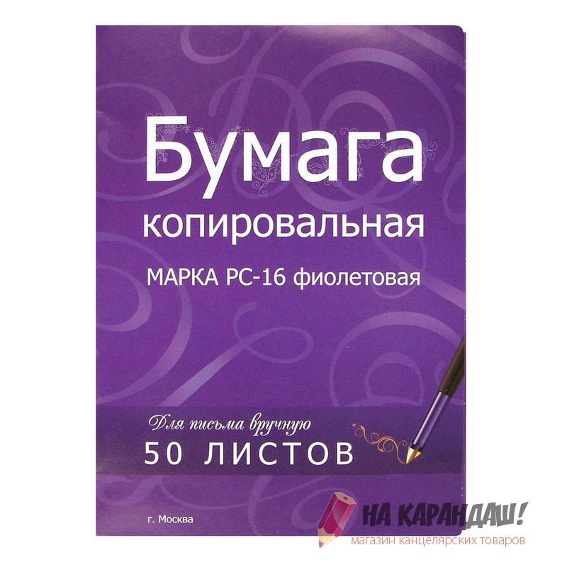 Копирка A4 фиол 50л/уп 78611