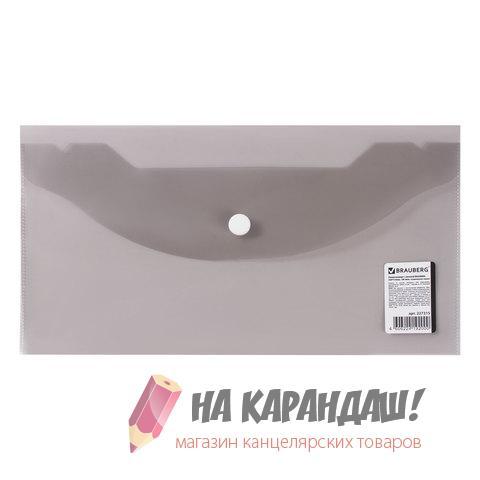 Конверт на кнопке DL Brauberg 227315 180мк дымч