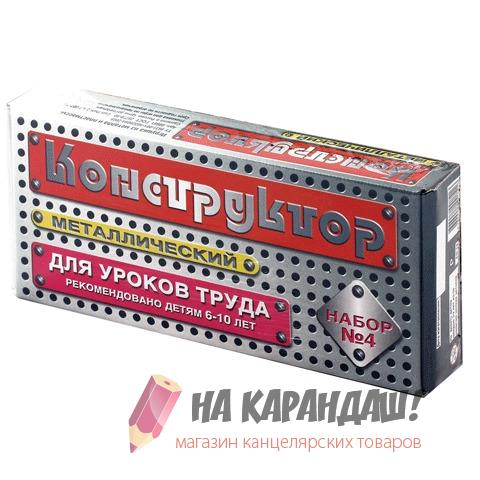 Конструктор металлический Для уроков труда №4 63 эллемента 00851