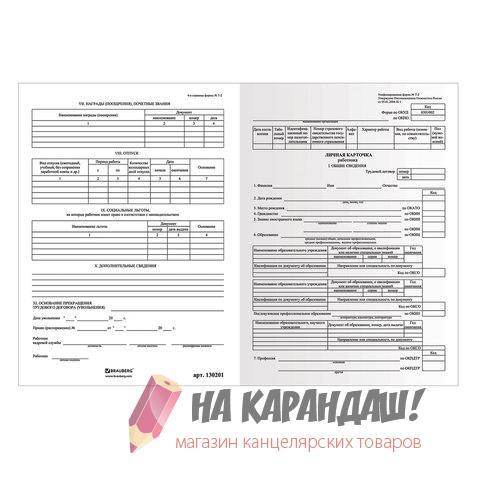 Личная карточка работника A3 T-2 120гр 130201
