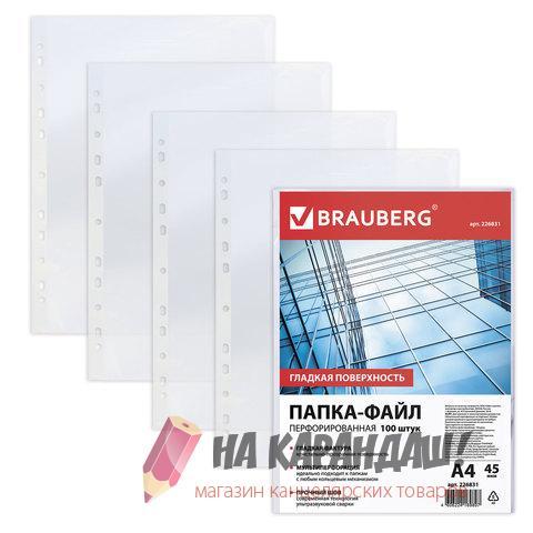Файл A4 45мк глянц Brauberg 226831 /100/