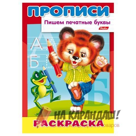 "Книжка-пособие A4 8л Hatber  ""Тигренок"" 10918"