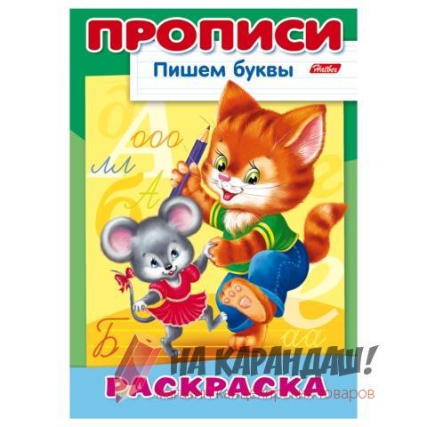 """Книжка-пособие A4 8л Hatber  """"Кошки-мышки"""" 10921"""