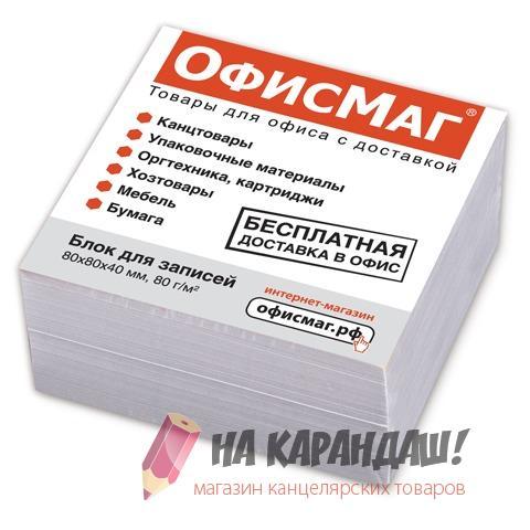 Бумага для заметок бел прок 80*80*40мм Офисмаг 125908