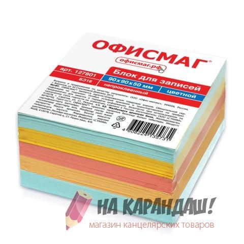 Бумага для заметок бел н/пр 90*90*5мм ОфисМаг 127801