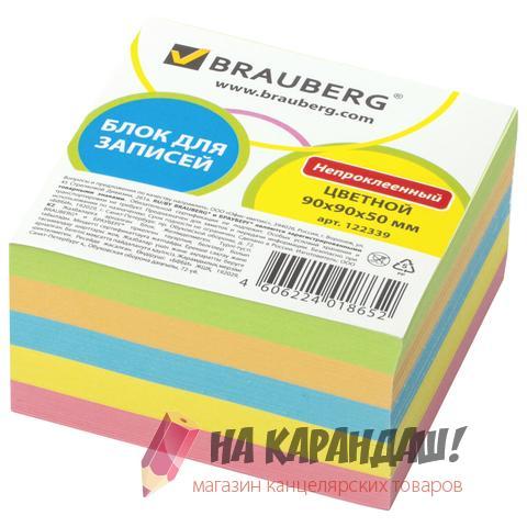 Бумага для заметок цв н/пр 90*90*50мм Brauberg 122339