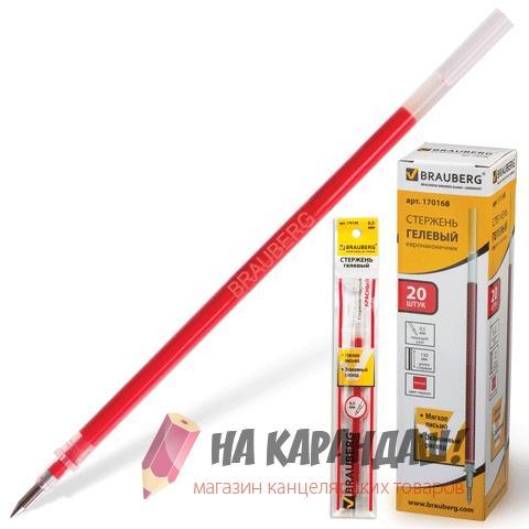 Стержень гелевый красный 130мм 0.5мм Brauberg 170168