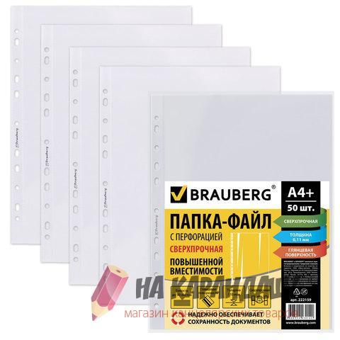 Файл A4 110мк Brauberg 222159