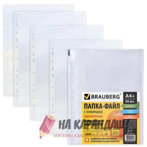 Файл A4 100мк Brauberg 225219