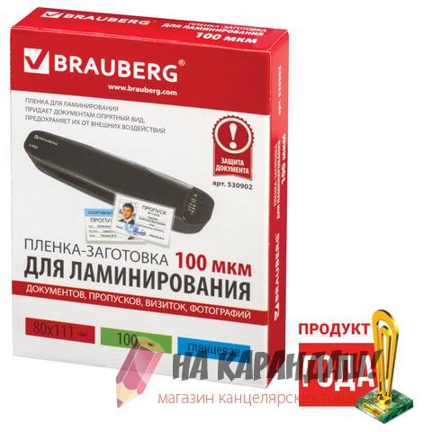 Пленка для ламинирования 80*111мм 100мк Brauberg 530902