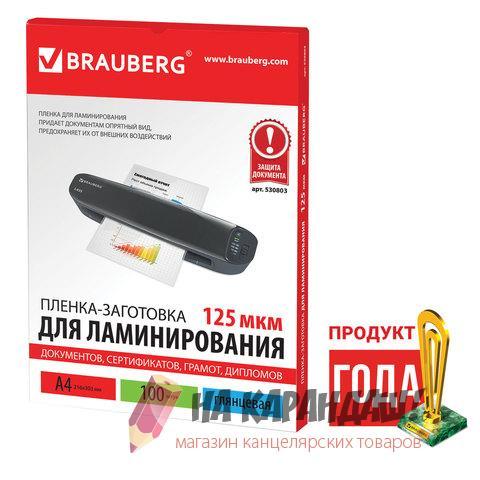 Пленка для ламинирования А4 125мк 100шт/уп Brauberg 530803