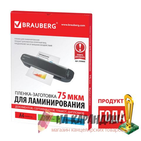 Пленка для ламинирования А4 75мк 100шт/уп Brauberg 530800