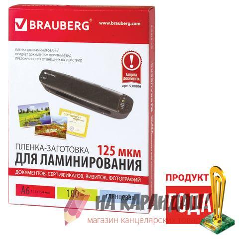 Пленка для ламинирования А6 125мк 100шт/уп Brauberg 530806