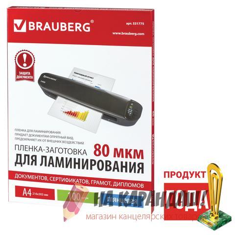 Пленка для ламинирования А4 80мк 100шь/уп Brauberg 531775