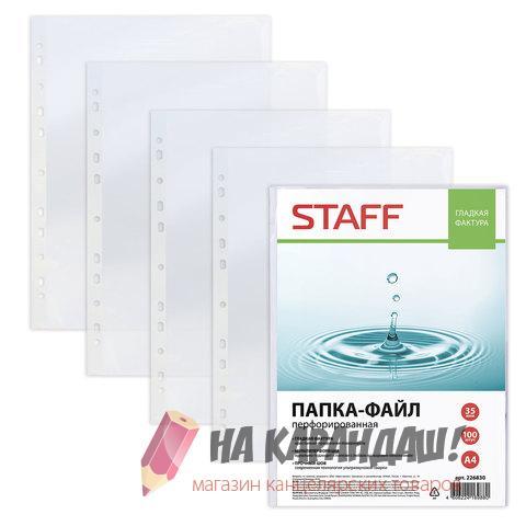 Файл A4 35мк глянц Staff 226830 /100/
