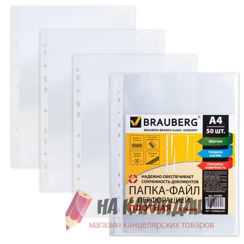 Файл A4 60мк Brauberg 223084 /50/