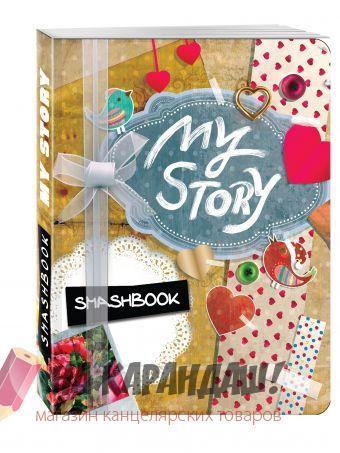 Смэшбук 162*229мм 80л My story c накл 94136-0