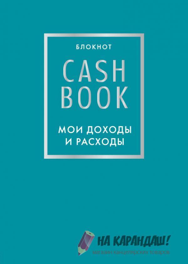 Записная книжка 105*148мм 88л CashBook Мои доходы/расходы 91515-6 бирюз
