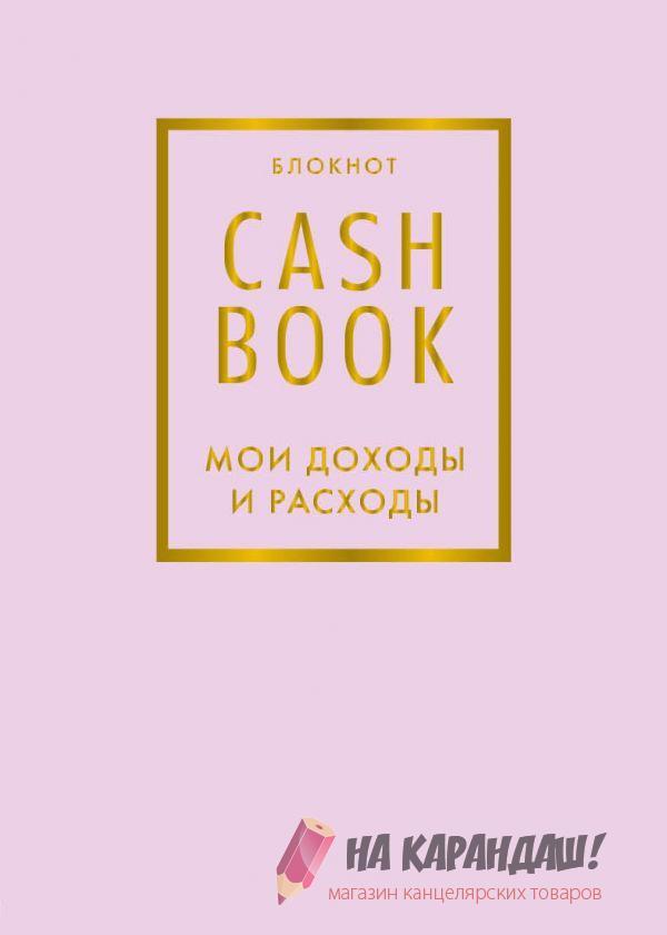 Записная книжка 105*148мм 88л CashBook Мои доходы/расходы 91517-0 лилов