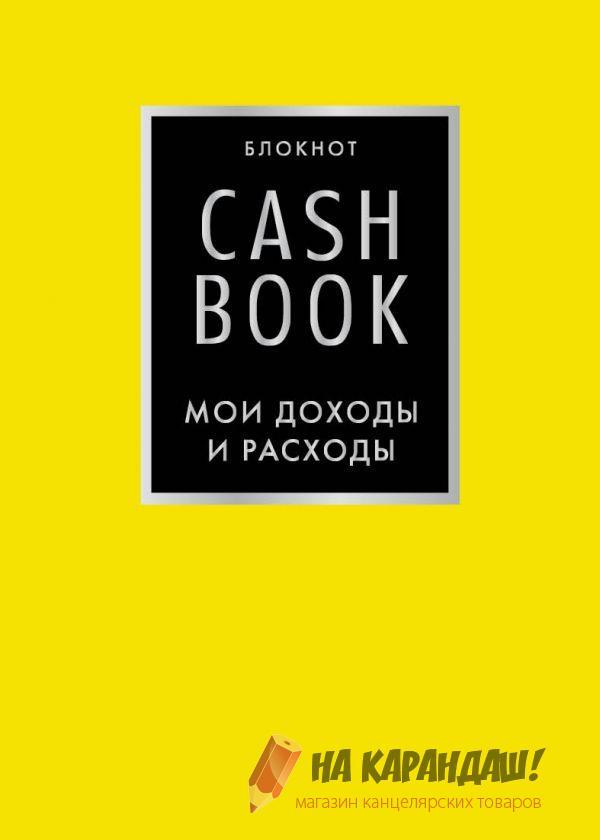Записная книжка 105*148мм 88л CashBook Мои доходы/расходы 91518-7 лимон
