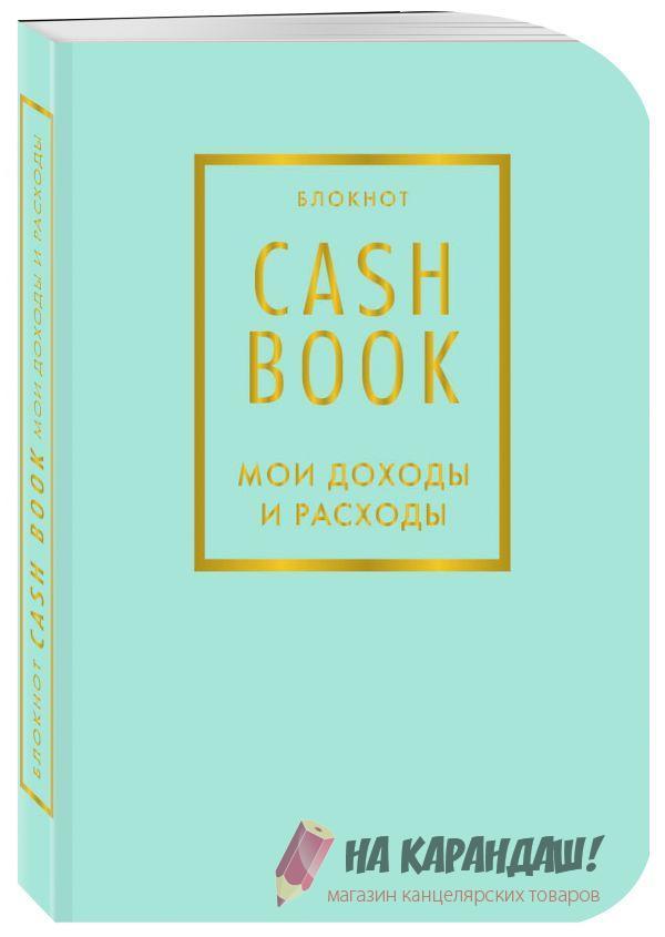 Записная книжка 105*148мм 88л CashBook Мои доходы/расходы 91516-3 мятн