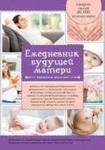 Ежедн будущей мамы 170*240мм 176л А.Коваленко Беременность день за днем 68185-3